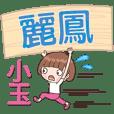 XiaoYu-Name Sticker-LiFeng294