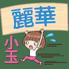 小玉大字-(麗華)專用
