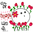 Nong Park Joo