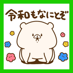 Friend is a bear (New era)