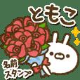[Tomoko] Name sticker of carrot rabbit