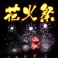 Reiwa-Fireworks Festival