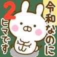Rabbit Usahina reiwa 2