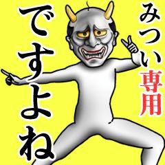 Mitsui Hannya teinei
