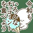 チョコミント◎毎日の生活/2/令和/新元号