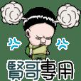 賢哥專用姓名貼圖!