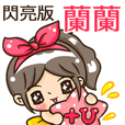 """夏季閃亮亮女孩""""蘭蘭 專屬"""""""