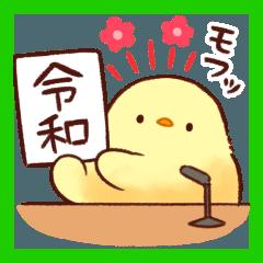 Soft and cute chick(New era reiwa)