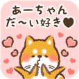 Love Sticker to Aachan from Shiba