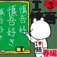 ★慎吾★が好き過ぎてつらい3[春編]