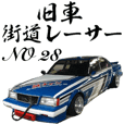Old car Highway racer NO28