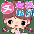 Cute Girl Stickers ( name 52 )