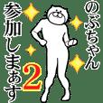 【のぶちゃん】専用2超スムーズなスタンプ