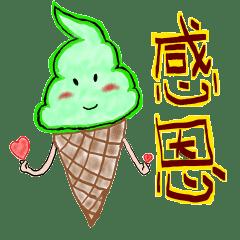 薄荷冰淇淋 冠