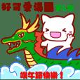 Shiratama 4 (Taiwanese/Chinese)