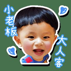 莊大頭寶寶 0-2Y(小老闆大人客)