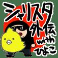 シャリスタ外伝withひよこ