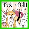 平成→令和 with日本の生き物