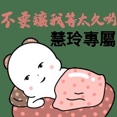 慧玲-情侶日常對話