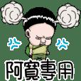 阿寬專用姓名貼圖!
