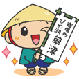 草津市公認マスコットキャラクターたび丸
