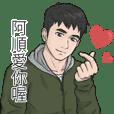 Name Stickers for men - A SHUN
