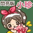 """Shine girl-"""" XIAO ZHEN 4 """""""