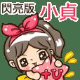 """Shine girl-"""" XIAO ZHEN 2"""""""