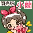 """夏季閃亮亮女孩""""小蘭 專屬"""""""