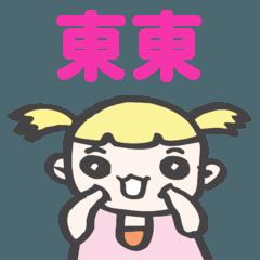 霹靂家娃奶茶妹-東東