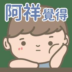姓名貼系列_阿祥覺得