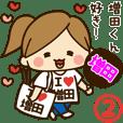 増田デレデレスタンプ2