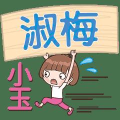 小玉大字-(淑梅)專用
