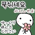 韓国語 日本語 ルビあり 丁寧語 敬語