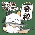 ちょっと太めな猫ちゃん【令和】