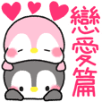 message penguin lovelove(tw)