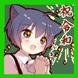 ツンデレ猫耳少年【祝!令和スタンプ】