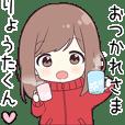 Send to Ryota kun hira - jersey chan
