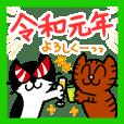 垂直村の猫たち☆令和お祝いスタンプ