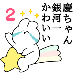 I love Kei-chan Rabbit Sticker Vol.2