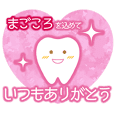 Tooth character stamp