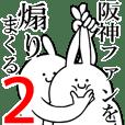 【阪神ファン】に送る!煽りまくるスタンプ