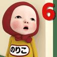 【#6】レッドタオルの【のりこ】が動く!!