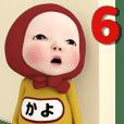【#6】レッドタオルの【かよ】が動く!!