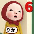 【#6】レッドタオルの【りか】が動く!!