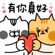 JiangZi Meow - Couple sweet