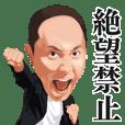 Hiroshi Matsuyama's Stickers
