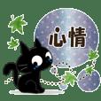 黑貓的心情便條紙