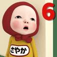 【#6】レッドタオルの【さやか】が動く!!