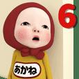 Red Towel#6 [akane] Name Sticker